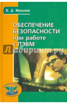 Обложка книги Обеспечение безопасности при работе с ПЭВМ: Практическое руководство
