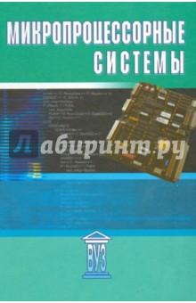 Микропроцессорные системы. Учебное пособие для вузов