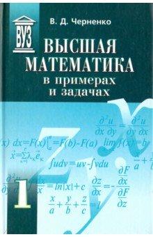 Высшая математика в примерах и задачах. Учебное пособие. В 3-х томахМатематические науки<br>Том 1. Предлагаемое учебное пособие содержит краткий теоретический материал по определителям и матрицам, системам линейных уравнений, векторной и линейной алгебре, аналитической геометрии на плоскости и в пространстве, функциям и вычислению, пределам, дифференциальному исчислению функций одной и нескольких переменных, приложениям дифференциального исчисления к геометрии, неопределенному и определенному интегралам и приложениям определенного интеграла к задачам геометрии, механики и физики, а также большое количество примеров, иллюстрирующих основные методы решения.<br>Том 2. Предлагаемое учебное пособие содержит краткий теоретический материал по рядам Фурье, двойным, тройным, криволинейным, поверхностным интегралам и функциям комплексных переменных, операционному исчислению и методам интегрирования уравнений в частных производных, а также большое количество примеров, иллюстрирующих основные методы решения.<br>Том 3. Предлагаемое учебное пособие содержит краткий теоретический материал по тензорному исчислению, численным методам высшего анализа и решения дифференциальных уравнений в частных производных, линейному и динамическому программированию, теории вероятностей и математической статистике, случайным функциям, теории массового обслуживания и теории оптимизации, а также большое количество примеров, иллюстрирующих основные методы решения.<br>
