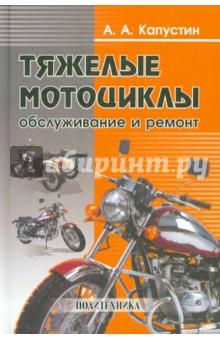 Тяжелые мотоциклы. Обслуживание и ремонт