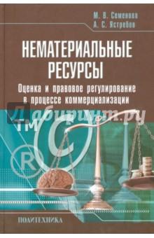 Нематериальные ресурсы. Оценка и правовое регулирование в процессе коммерциализации