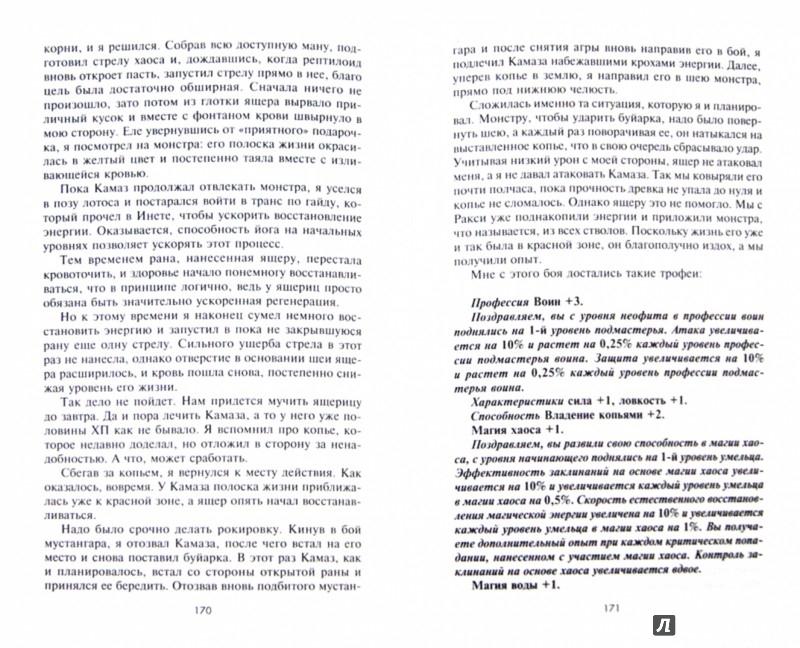 Маноратха скачать fb2 книги о попаданцах.