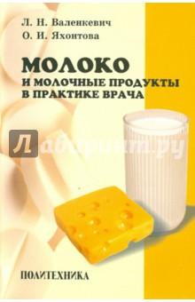 Молоко и молочные продукты в практике врачаГастроэнтерология<br>И монографии впервые так широко рассмотрены различные аспекты использования молока в качестве пищевого продукта. Подробно описан состав коровьего молока и молока различных видов сельскохозяйственных животных. Дана характеристика молочных продуктов. Приведены особенности их использования в различные периоды жизни человека, в том числе и в грудном возрасте. Представлены материалы по непереносимости молока, обусловленные дефицитом фермента лактазы (гиполактазия) у новорожденных и взрослых людей. Отдельно дано описание распространенности гиполактазии среди финно-угорских народов. Изложены терминология, классификация, эпидемиология, клиника, диагностика, лечение и методы исследования гиполактазии. Рассмотрены вопросы гиполактазии в рамках проблемы дисахаридазной недостаточности (кишечных энзимопатий), приводящей к возникновению синдрома малабсорбции. Приведены материалы по аллергии к белкам молока.<br>Книга предназначена для врачей-клиницистов разного профиля, педиатров, научных работников, диетологов, акушеров, студентов-медиков. Большинство разделов книги представляют интерес и для широких слоев населения.<br>