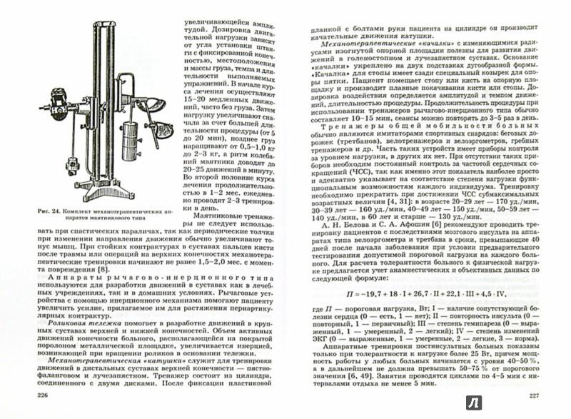 Иллюстрация 1 из 7 для Медико-социальная реабилитация в неврологии - Юрий Гольдблат | Лабиринт - книги. Источник: Лабиринт
