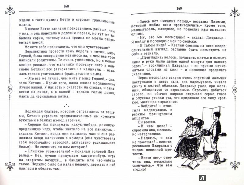 Иллюстрация 1 из 12 для Сказки о драконах - Эдит Несбит | Лабиринт - книги. Источник: Лабиринт