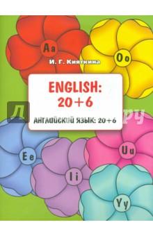 ENGLISH: 20+6Справочники, учебные пособия по английскому языку<br>Данное пособие предназначается для детей от 5 лет в качестве познавательно-занимательной книги-раскраски и взрослых для занятий с детьми. Название учебного пособия ENGLISH: 20+6 (переводится как Английский язык: 20+6). 20 вопросительных предложений (по количеству согласных букв английского алфавита) акцентируют внимание на умении задавать вопросы и отвечать на них. 6 рисунков стилизованных цветов даны для осознания произношения шести гласных букв английского алфавита; при этом каждый лепесток цветка содержит один вариант произношения гласной буквы с транскрипцией, переводом и картинкой. В пособии представлено более 300 слов на английском языке. Для каждого слова дана транскрипция во избежание ошибок при их произношении. Представлено большое количество вопросов по разным темам для тщательной проработки, запоминания и закрепления нового материала.<br>