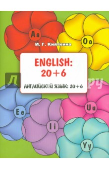 ENGLISH: 20+6