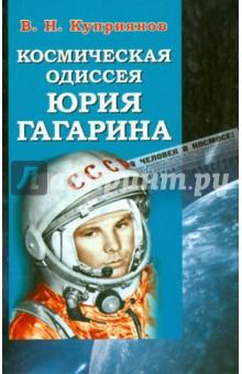 Космическая одиссея Юрия Гагарина