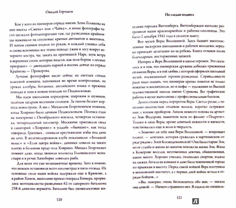 Иллюстрация 1 из 10 для Хранить вечно - Овидий Горчаков | Лабиринт - книги. Источник: Лабиринт