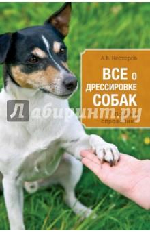 Все о дрессировке собакСобаки<br>Вы планируете завести щенка или у вас уже подрастает четвероногий питомец? Тогда самое время выбрать курс дрессировки, наиболее подходящий для вашей собаки. ОКД, ЗКС, РС, КС, УГС, ЗГС - сведения обо всех этих, а также о других курсах дрессировки собак вы найдете на страницах данной книги. С ее помощью вы сможете самостоятельно обучить собаку основным командам, а затем продолжить ее дрессировку, развивая у питомца рабочие качества, необходимые для службы или охоты.<br>