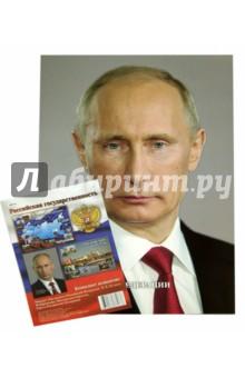 Комплект плакатов. Российская государственность