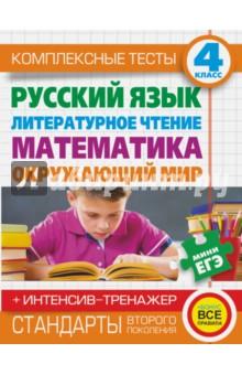 Комплексные тесты. 4 класс. Русский язык, литературное чтение, математика, окружающий мирМатематика. 4 класс<br>Федеральный государственный образовательный стандарт второго поколения рекомендует по-новому оценивать не только знания, умения, но и компетентности обучающихся в начальной школе. Предлагаемые вам комплексные тесты помогут оценить достижения младших школьников. Пособие включает также комплекс упражнений для интенсивной отработки предметных умений и навыков, без которых невозможно достижение метапредметных результатов, и справочные материалы, которые помогут учащимся справиться с предлагаемыми заданиями.<br>