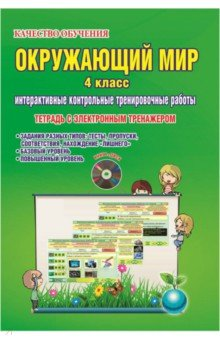 Окружающий мир. 4 класс. Интерактивные контрольные тренировочные работы. Тетрадь (+CD)