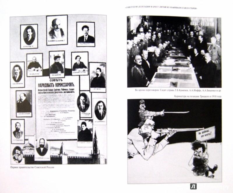 Иллюстрация 1 из 11 для Моя жизнь - Лев Троцкий | Лабиринт - книги. Источник: Лабиринт