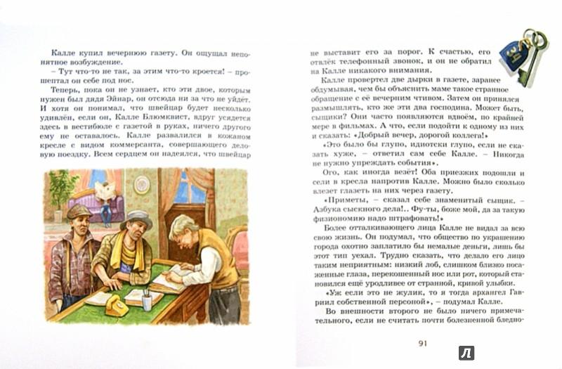 Иллюстрация 1 из 24 для Знаменитый сыщик Калле Блюмквист играет - Астрид Линдгрен   Лабиринт - книги. Источник: Лабиринт