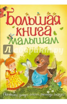 Большая книга малышам. Потешки, загадки, стихи, рассказы, сказки