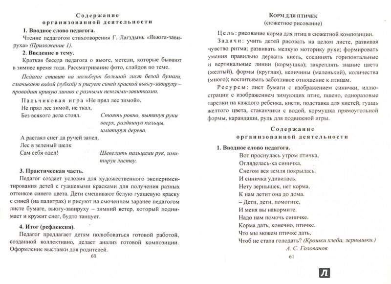 Иллюстрация 1 из 11 для Художественное творчество. Планирование, конспекты. Вторая младшая группа. ФГОС - Наталья Леонова   Лабиринт - книги. Источник: Лабиринт