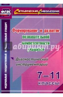 Формирование и развитие познавательной компетентности учащихся. 7-11 классы. ФГОС