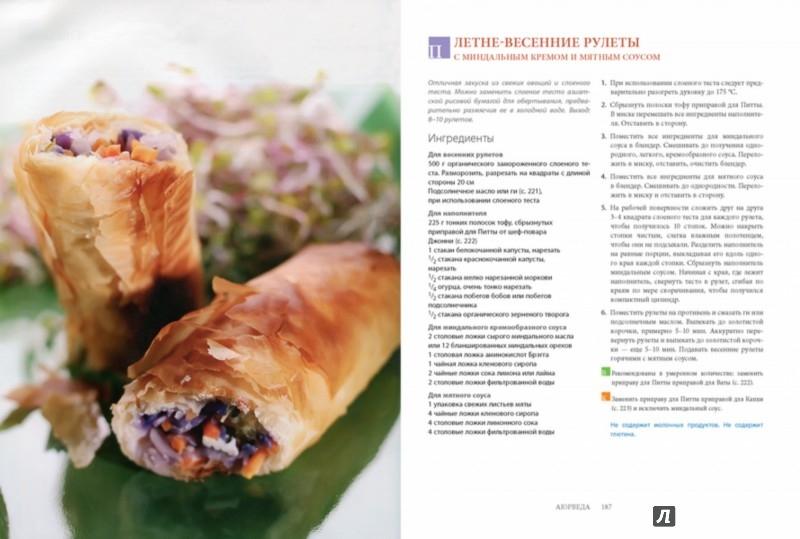 Иллюстрация 1 из 37 для Аюрведа. Здоровые рецепты с тысячелетней историей для современной жизни - Ярема, Рода, Бранниган | Лабиринт - книги. Источник: Лабиринт