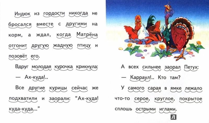 Иллюстрация 1 из 15 для Умнее всех - Дмитрий Мамин-Сибиряк | Лабиринт - книги. Источник: Лабиринт