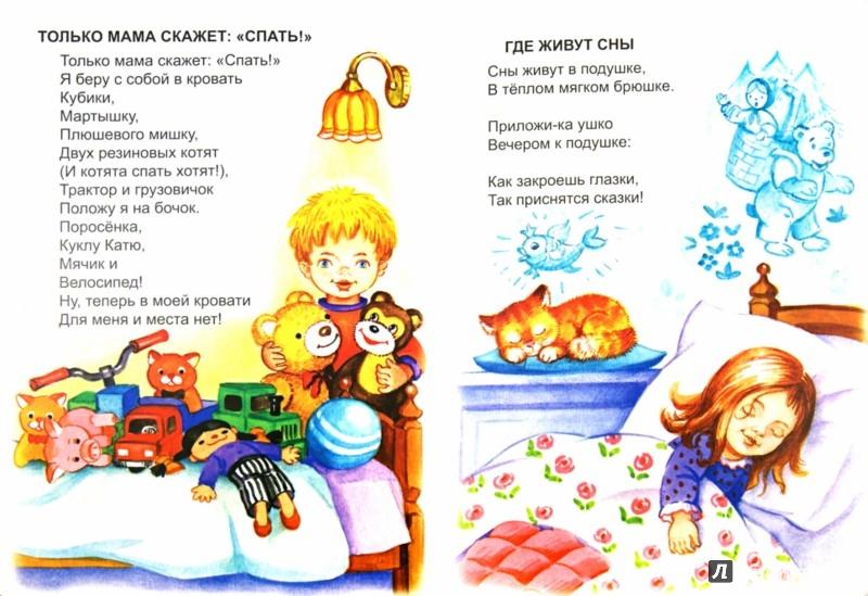Иллюстрация 1 из 3 для Спокойной ночи - Татьяна Тонина | Лабиринт - книги. Источник: Лабиринт