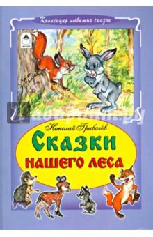 Сказки нашего лесаСказки и истории для малышей<br>Сборник сказок про зверей Николая Грибачева.<br>Для детей дошкольного возраста.<br>Для чтения взрослыми детям.<br>