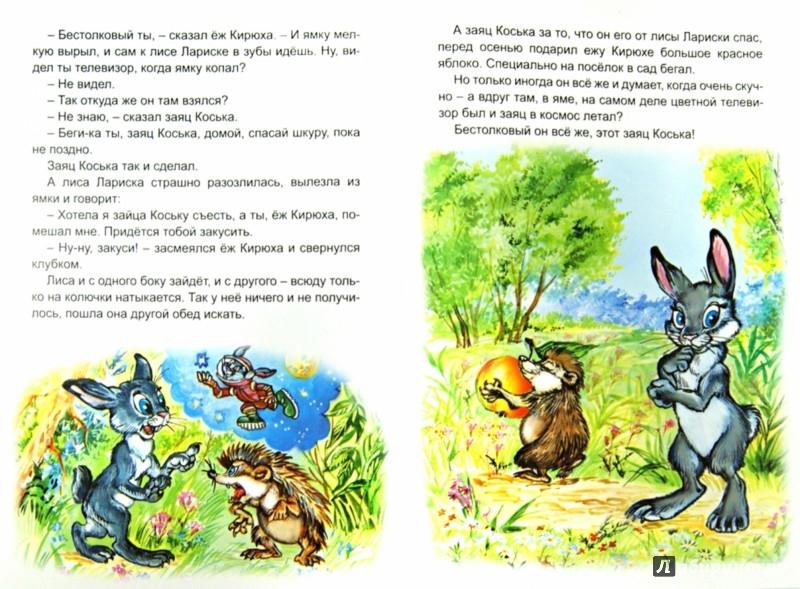 Иллюстрация 1 из 16 для Сказки нашего леса - Николай Грибачев | Лабиринт - книги. Источник: Лабиринт