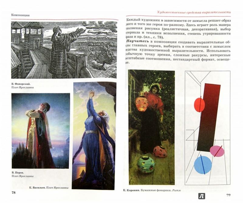 изобразительное искусство 9 класс учебник: