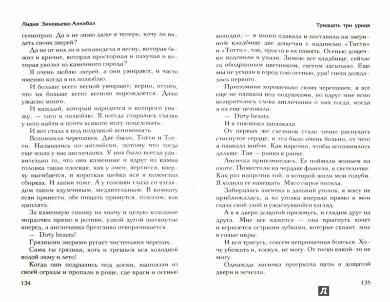 Иллюстрация 1 из 18 для Тридцать три урода - Лидия Зиновьева-Аннибал | Лабиринт - книги. Источник: Лабиринт