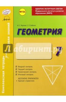 Комплексная тетрадь для контроля знаний. Геометрия. 7 класс. ФГОС