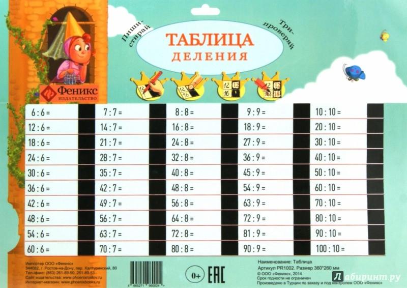 Иллюстрация 1 из 6 для Таблица деления   Лабиринт - книги. Источник: Лабиринт