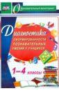 Диагностика сформированности познавательных умений у учащихся 1-4 классов. ФГОС