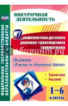 Профилактика детского дорожно-транспортного травматизма. 1-6 классы. ФГОС
