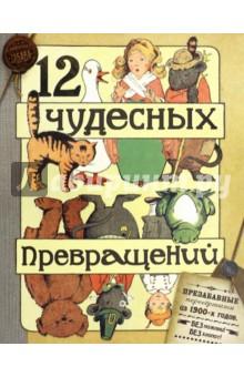 12 �������� �����������