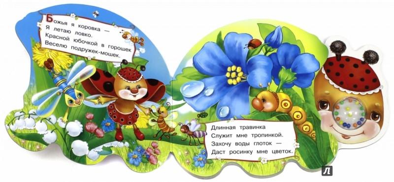 Иллюстрация 1 из 16 для Самые маленькие. Божья коровка - Елена Кмит | Лабиринт - книги. Источник: Лабиринт
