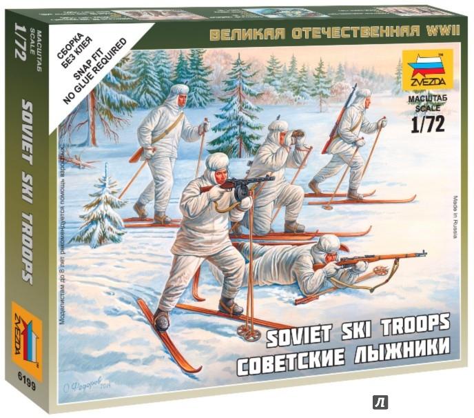 Иллюстрация 1 из 3 для Советские лыжники (6199) | Лабиринт - игрушки. Источник: Лабиринт