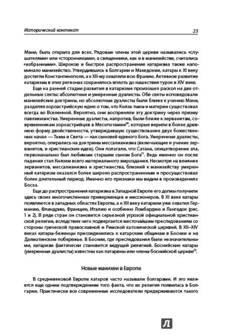 Иллюстрация 1 из 11 для Тайная ересь Иеронима Босха - Линда Харрис | Лабиринт - книги. Источник: Лабиринт