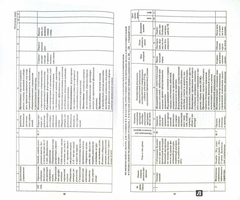 Иллюстрация 1 из 5 для Физическая культура. 1-4 классы. Рабочая программа. Расширенное трёхчасовое планирование. ФГОС - Мамедов Кямиль Рза Кули Оглы | Лабиринт - книги. Источник: Лабиринт