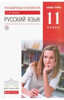 Русский язык и литература. Русский язык. 11 класс. Учебник. Базовый уровень. Вертикаль. ФГОС