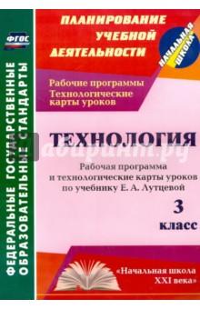 Технология. 3 класс. Рабочая программа и технологические карты уроков по учебнику Е. А. Лутцевой. ФГОС