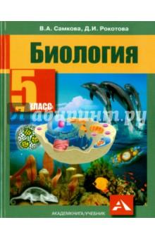 Учебник По Биологии 5 Класс Трайтак Фгос