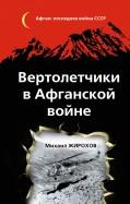 Михаил Жирохов: Вертолетчики в Афганской войне