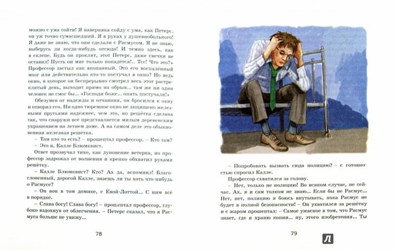 Иллюстрация 1 из 19 для Калле Блюмквист и Расмус - Астрид Линдгрен | Лабиринт - книги. Источник: Лабиринт