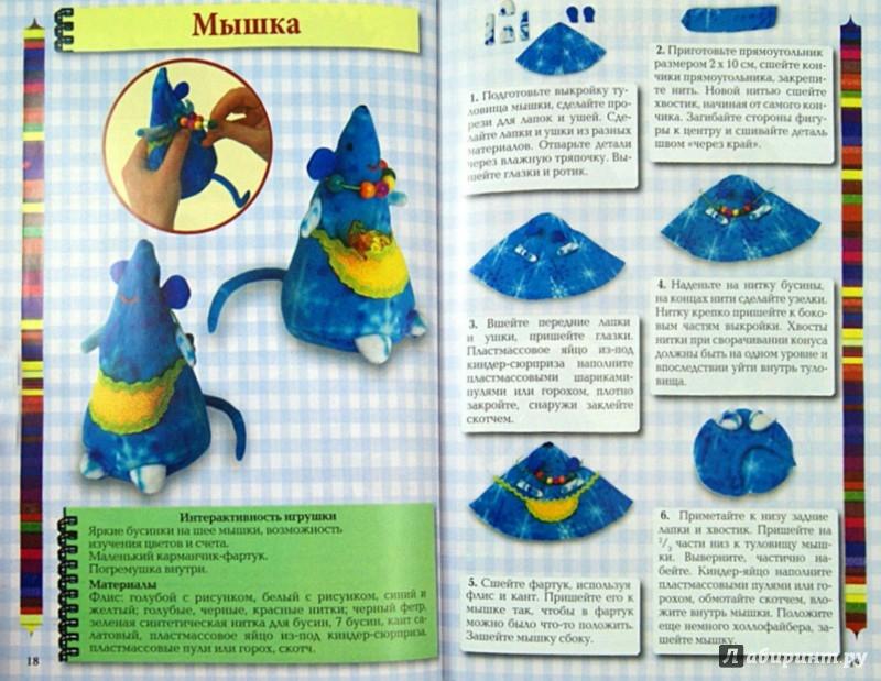 Иллюстрация 1 из 9 для Умная игрушка: 30 идей по развитию вашего ребенка - Жанна Шквыря | Лабиринт - книги. Источник: Лабиринт