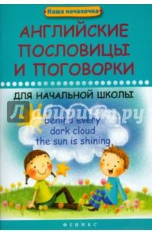 Английские пословицы и поговорки для начальной школы