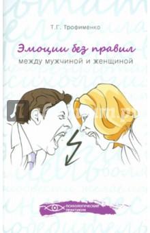 Эмоции без правил: между мужчиной и женщинойПопулярная психология<br>В жизни многих из нас были такие моменты, когда мы, действуя под влиянием эмоций, наломали дров. А как этого избежать? И какая степень проявления эмоциональности не вредит вашим целям, а какая избыточна или недостаточна? В каких случаях допустимо или даже полезно проявить эмоции, а в каких лучше сдержаться? И, главное, как сдержаться? Многие люди хотели бы контролировать эмоции, когда считают нужным, но не могут этого сделать. Новая книга Татьяны Трофименко поможет совладать с негативными эмоциями и направить в нужное русло позитивные.<br>
