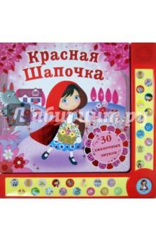 Красная ШапочкаСказки и истории для малышей<br>Сказка оживает…И это чудо может сотворить ваш малыш! Вы читаете ему сказку, а он нажимает на кнопки, чтобы услышать волшебные сказочные звуки. Это увлекательное совместное занятие подарит вам и вашему малышу множество радостных минут!<br>