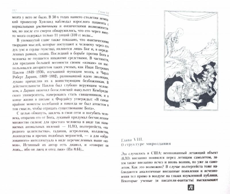 Иллюстрация 1 из 7 для Почему я верю в Бога. Исследование проявлений духовного мира - Альберт-Виктор Вейник | Лабиринт - книги. Источник: Лабиринт