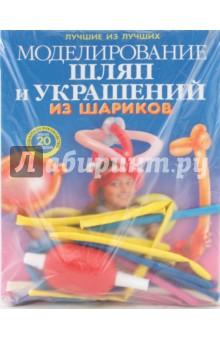 Моделирование шляп и украшений из шариковДругие виды творчества<br>Последовательно скручивая и сгибая длинный шарик для моделирования, легко можно сделать забавную игрушку. Эта книга - пошаговое пособие, в котором подробно описано, как превратить шарик в различные шляпы, браслеты, пояса и другие украшения, которые доставят вам и вашим детям много веселых минут.<br>В комплект входит набор шариков.<br>3-е издание.<br>