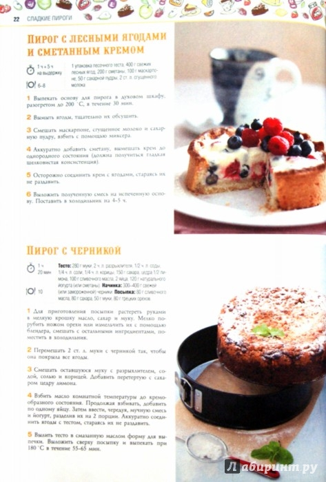 Иллюстрация 1 из 2 для 100 лучших рецептов домашней выпечки | Лабиринт - книги. Источник: Лабиринт